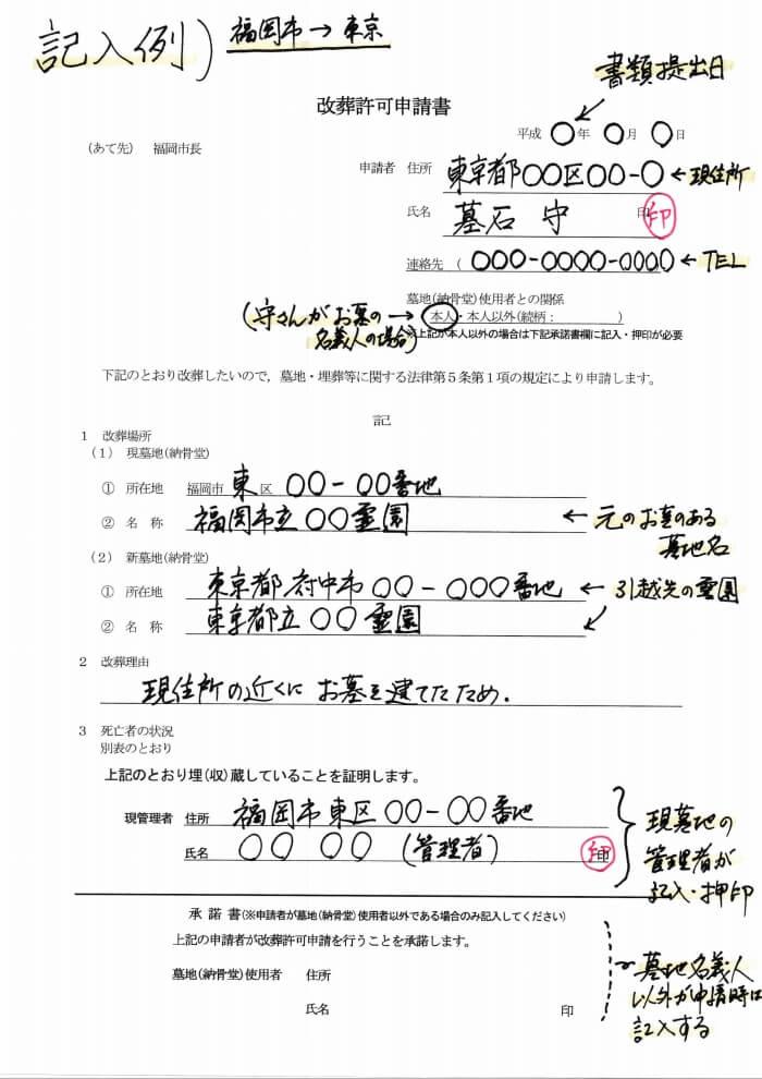 fukuoka tokyo 01