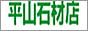 hirayamasekizaiten-rogo-3