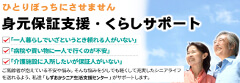 shizuoka-support