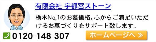 kokoku_utsunomiya_stone