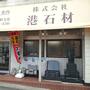 minatosekizai