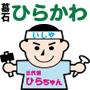 hirakawasekizaiten