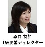 haraguchi_12_9