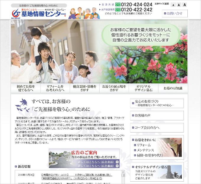 site_bjs