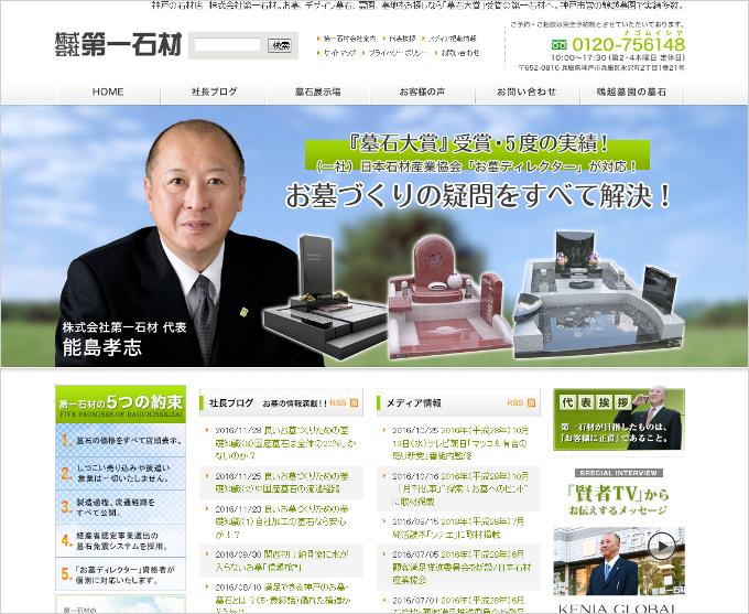 site_daiichi