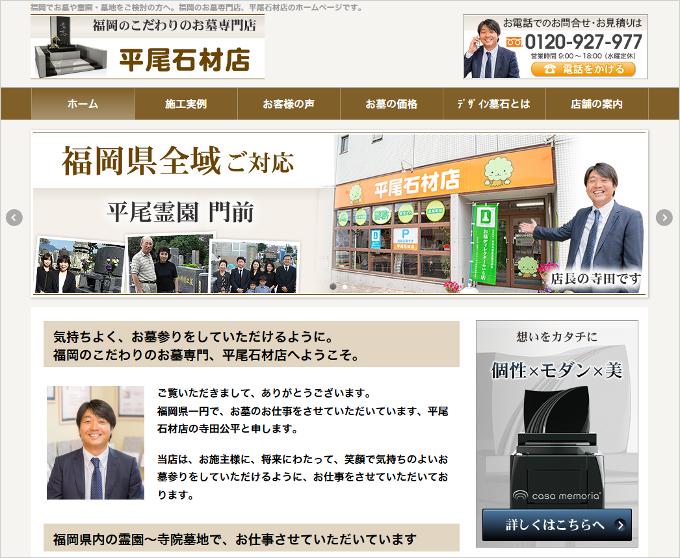 site_hiraosekizaiten