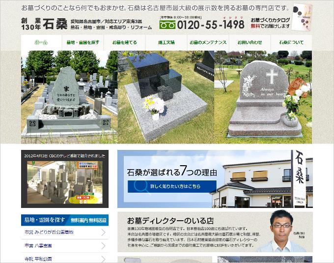 site_ishikuwa