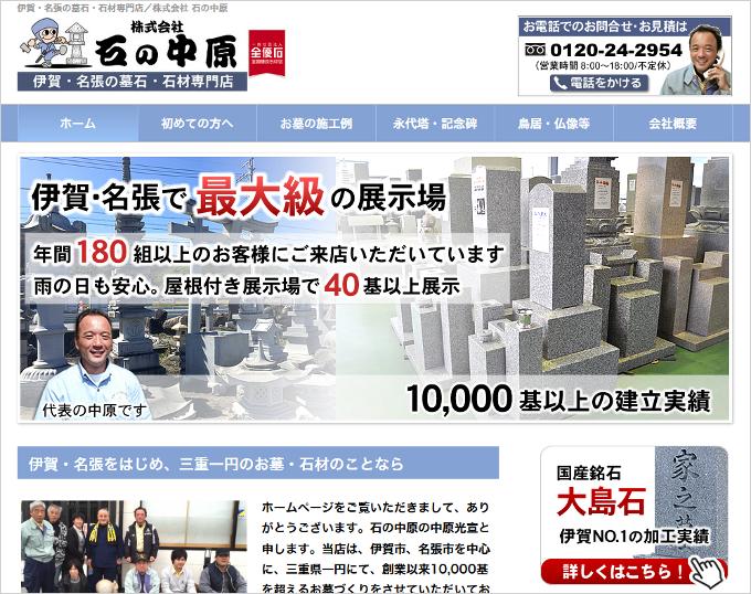 site_ishinonakahara