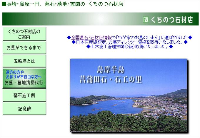 site_kuchinotusekizaiten