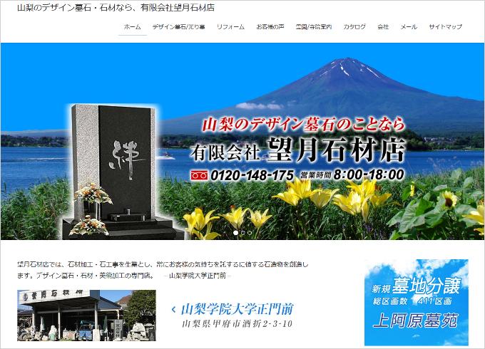 site_mochidukisekizai
