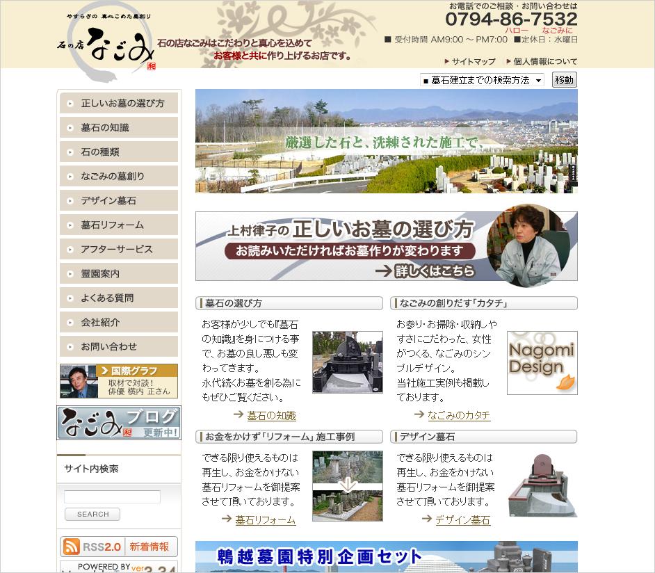site_nagomi