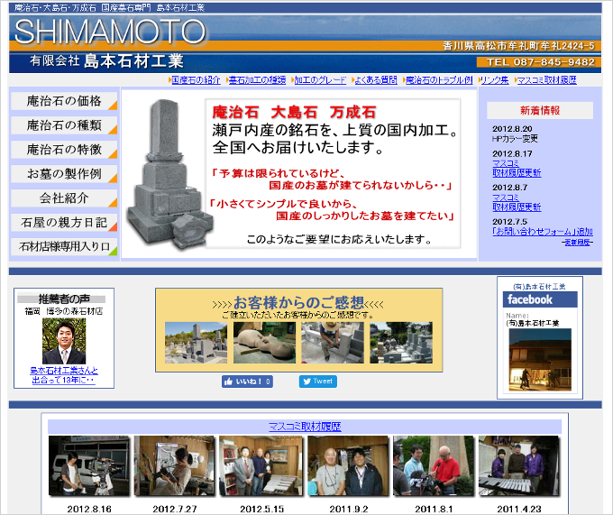site_shimamotosekizai