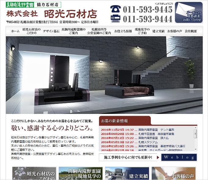 site_shoukousekizai