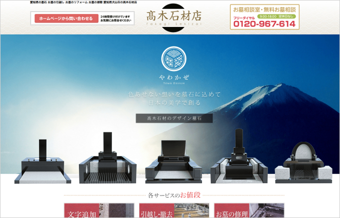 site_takagisekizai