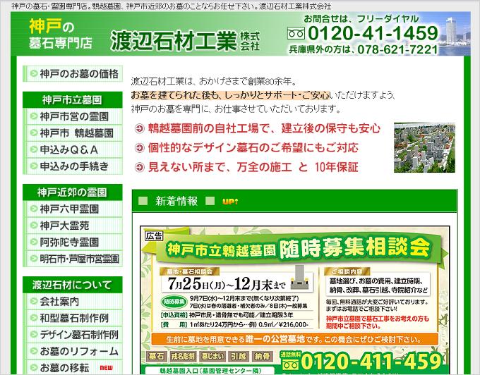 site_watanabesekizaikougyou